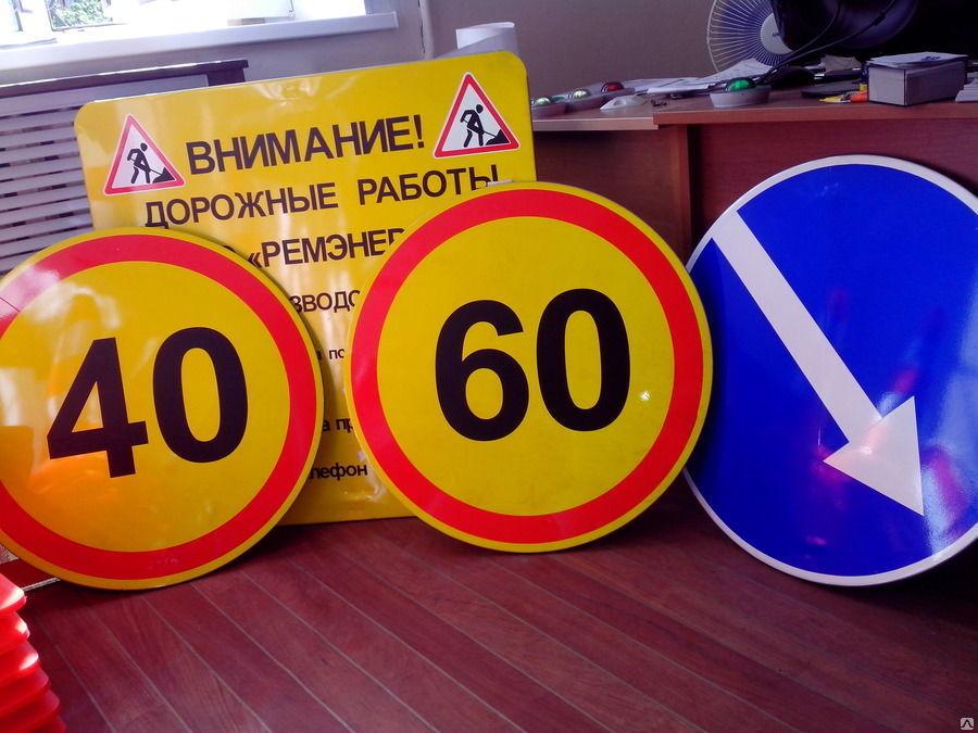 Экономная покупка дорожных знаков